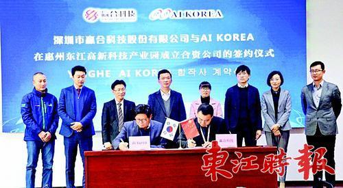 韩国半导体设备制造企业AIK公司与惠州赢合科技有限公司签约成立半导体设备合资公司。《东江时报》记者黄岸媚 通讯员邹裕辉 摄